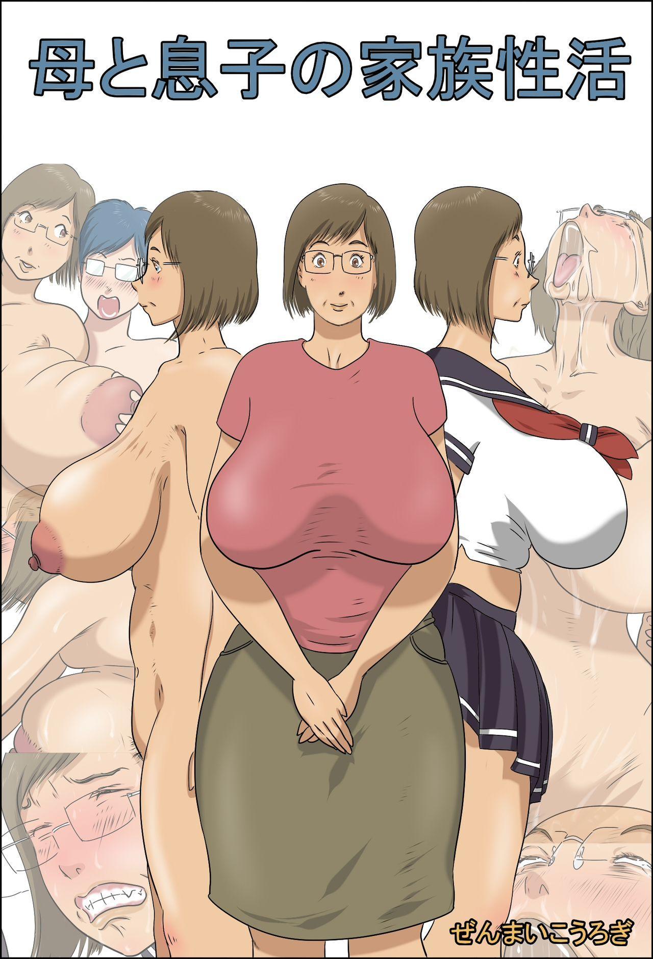 Haha to Musuko no Kazoku Seikatsu 0