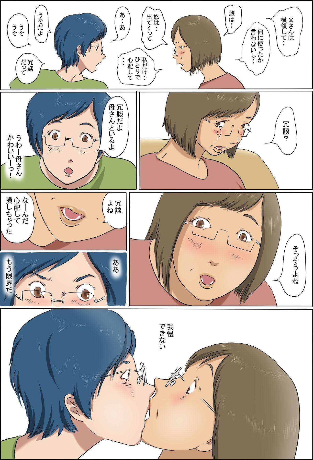 Haha to Musuko no Kazoku Seikatsu 11