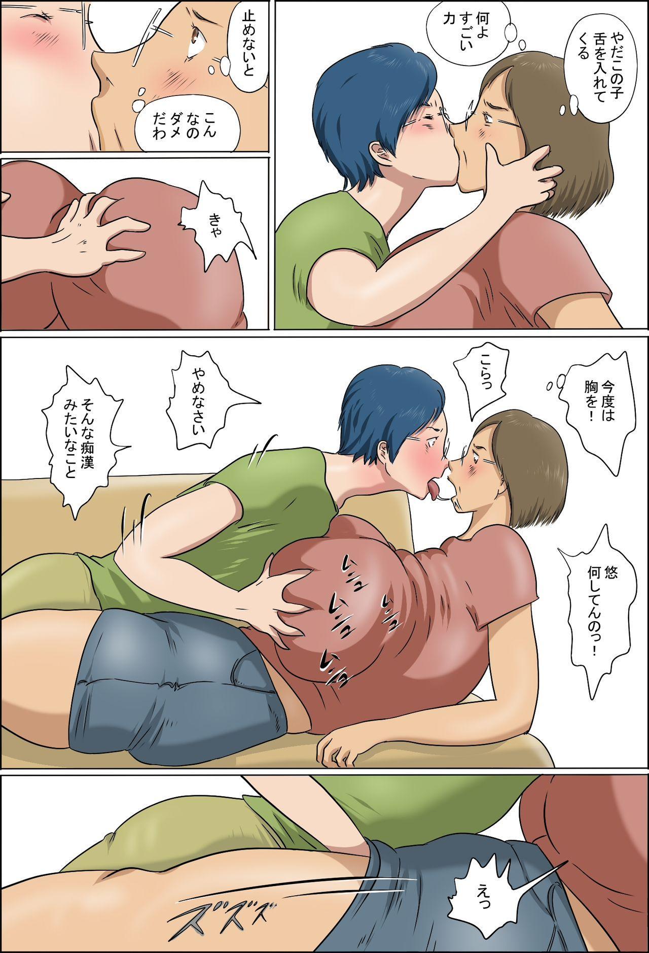 Haha to Musuko no Kazoku Seikatsu 13