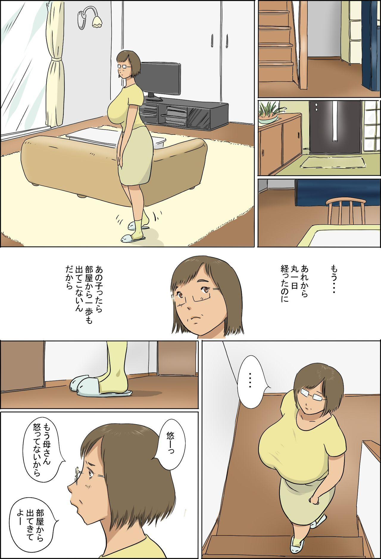Haha to Musuko no Kazoku Seikatsu 16