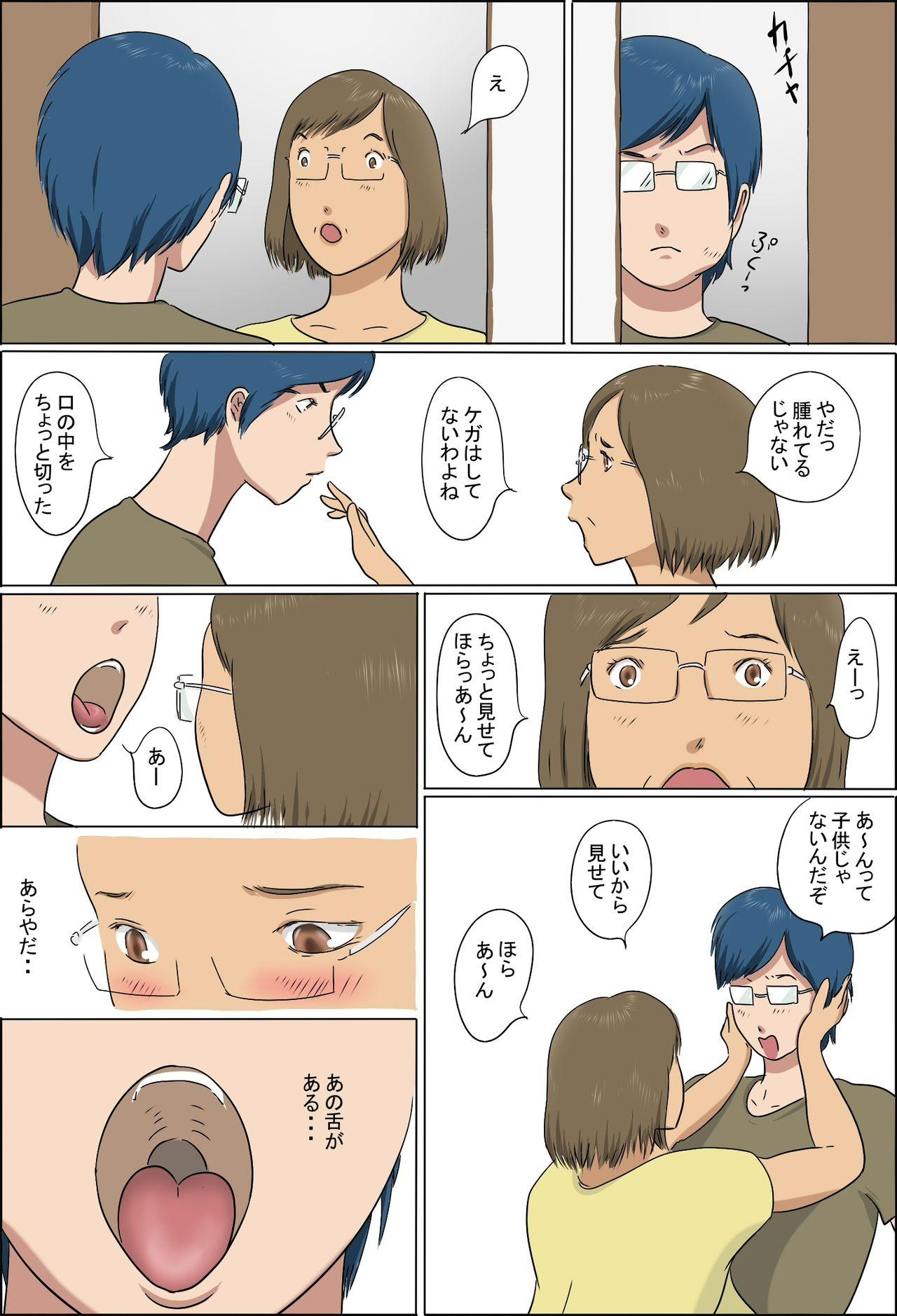 Haha to Musuko no Kazoku Seikatsu 17