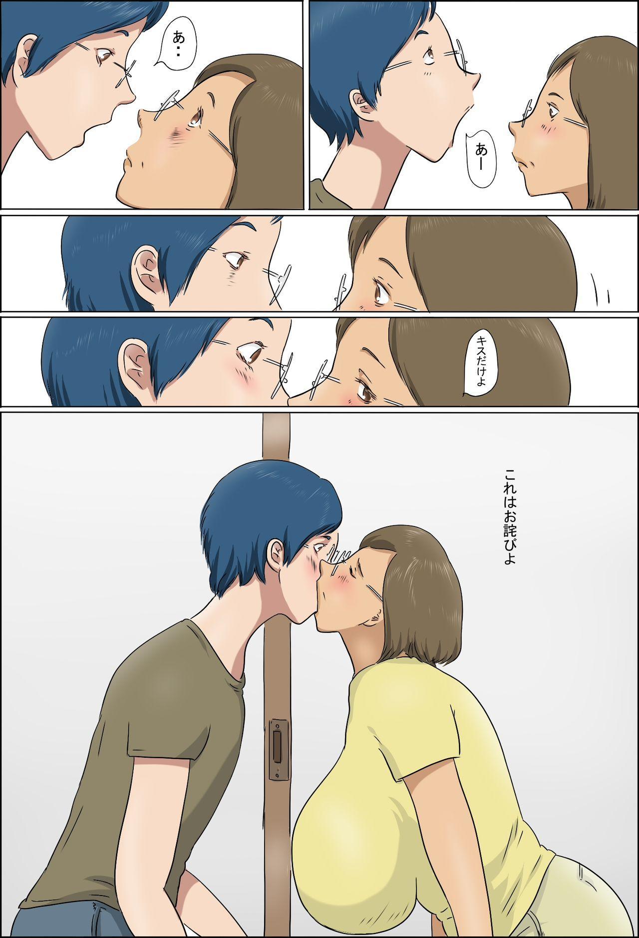 Haha to Musuko no Kazoku Seikatsu 18