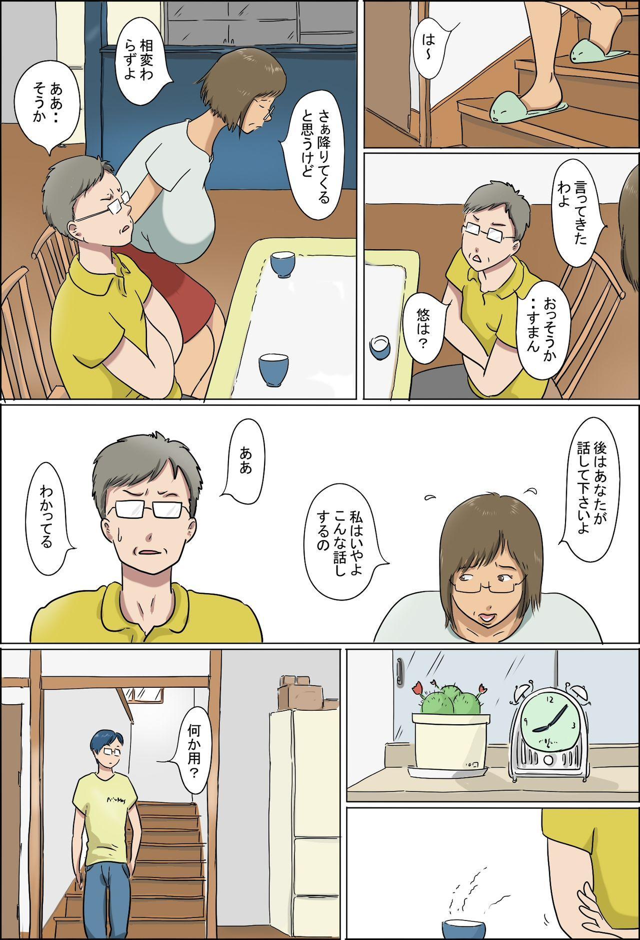 Haha to Musuko no Kazoku Seikatsu 2
