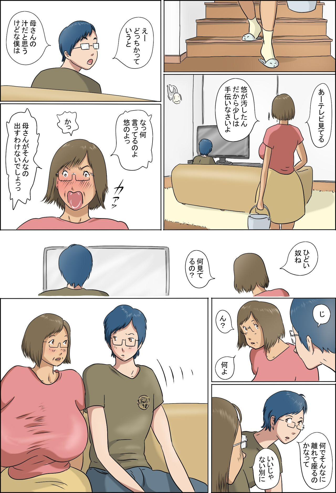 Haha to Musuko no Kazoku Seikatsu 34