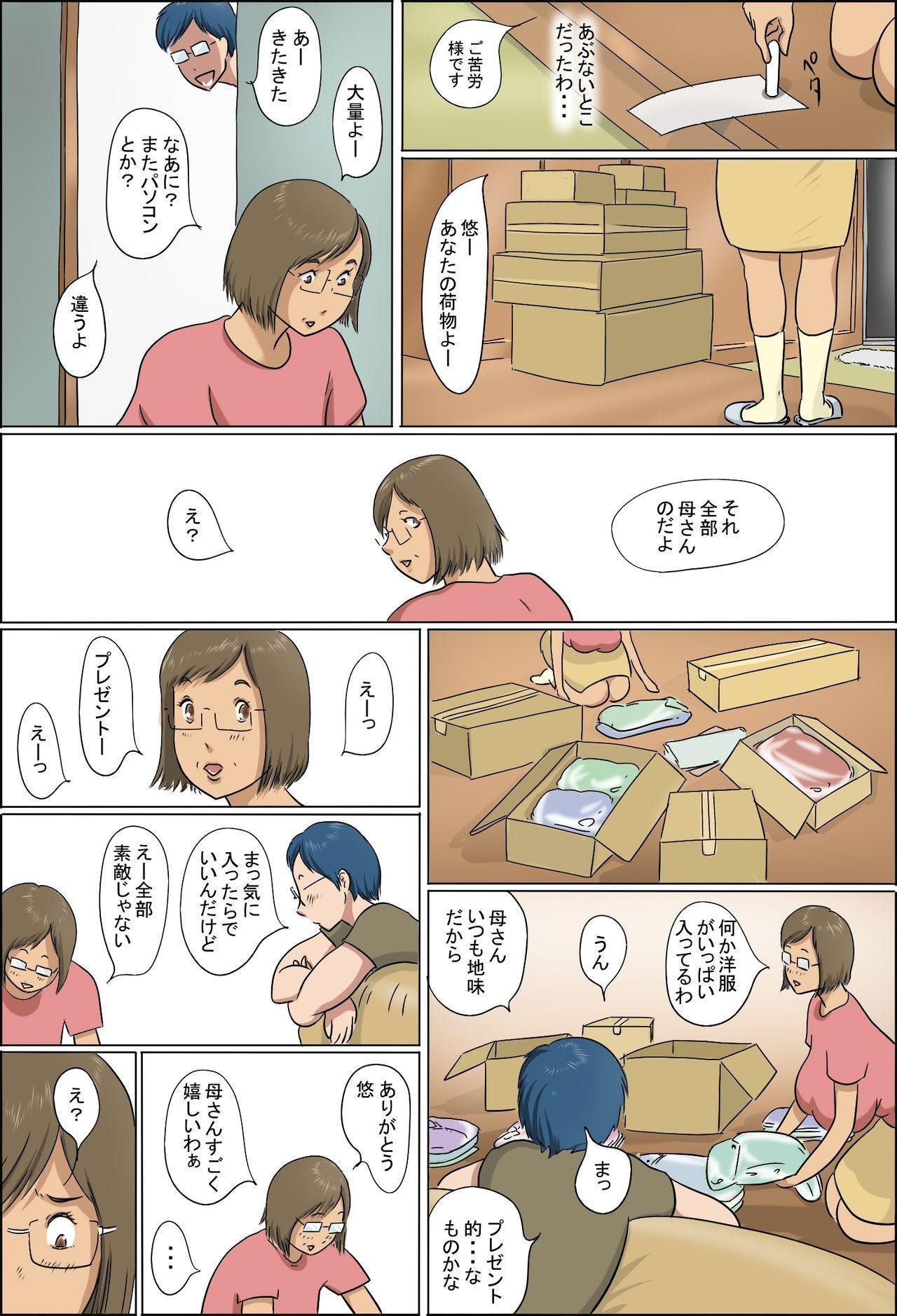 Haha to Musuko no Kazoku Seikatsu 36