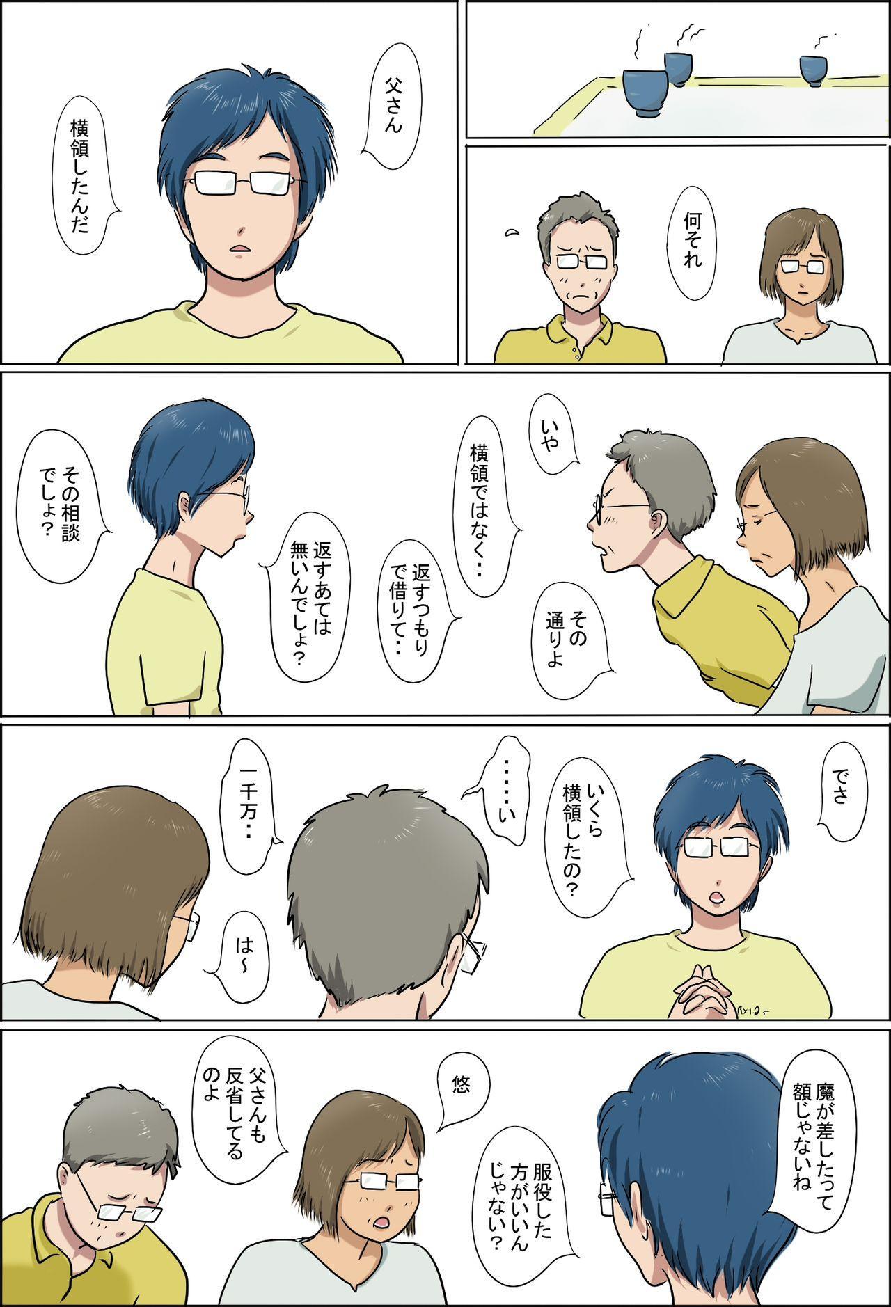 Haha to Musuko no Kazoku Seikatsu 3