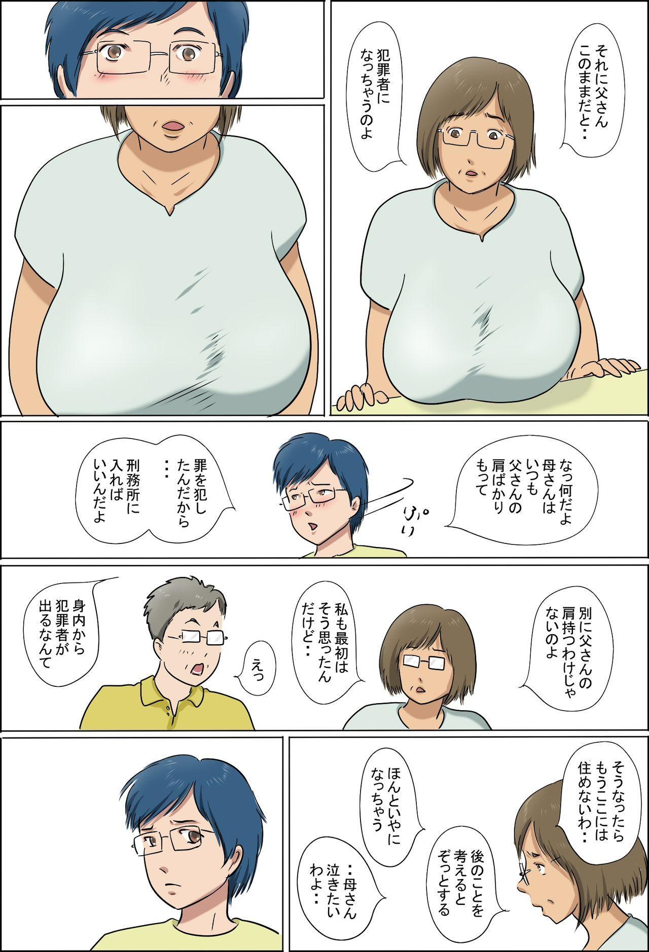 Haha to Musuko no Kazoku Seikatsu 4