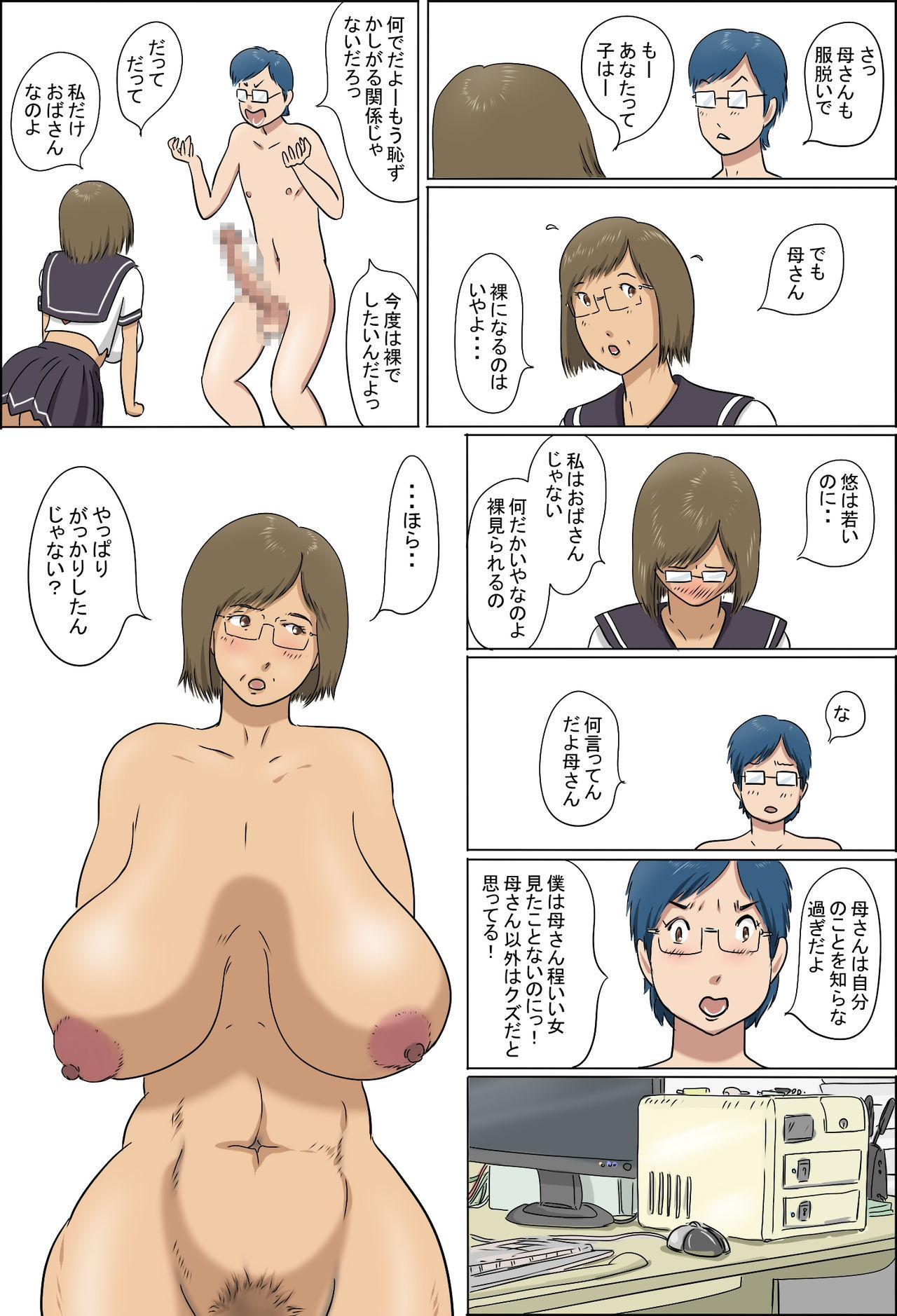 Haha to Musuko no Kazoku Seikatsu 49