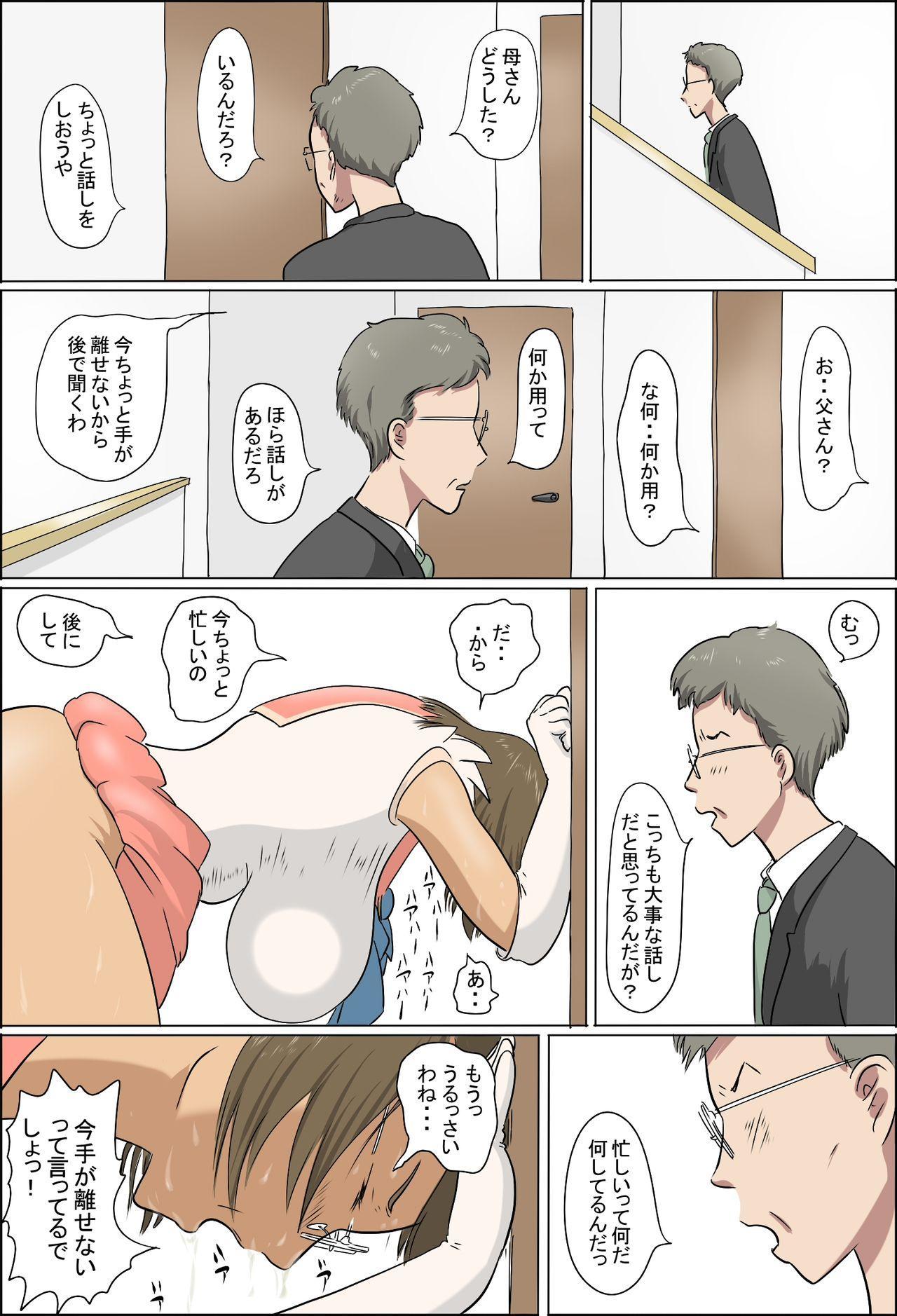Haha to Musuko no Kazoku Seikatsu 68