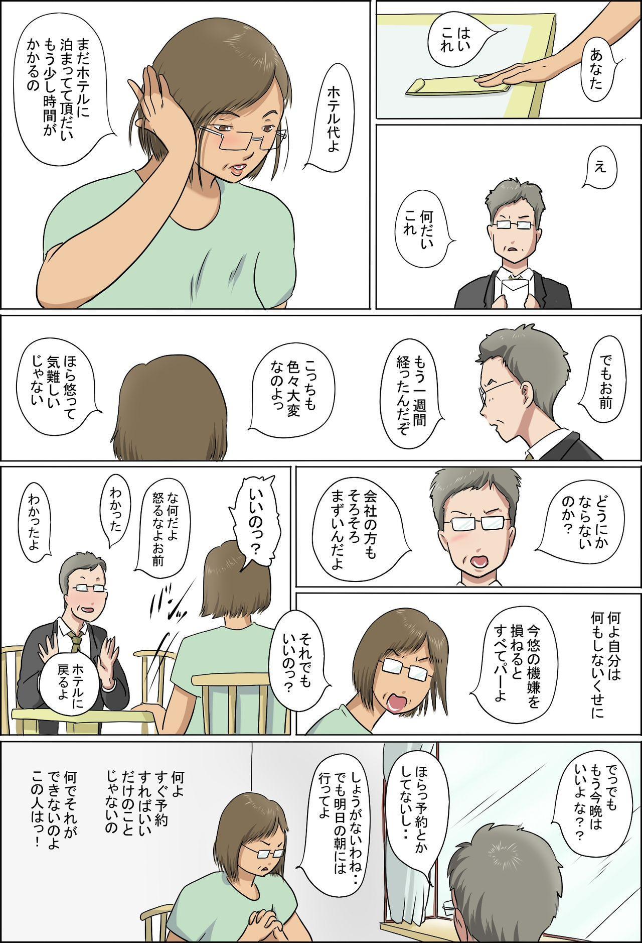 Haha to Musuko no Kazoku Seikatsu 72