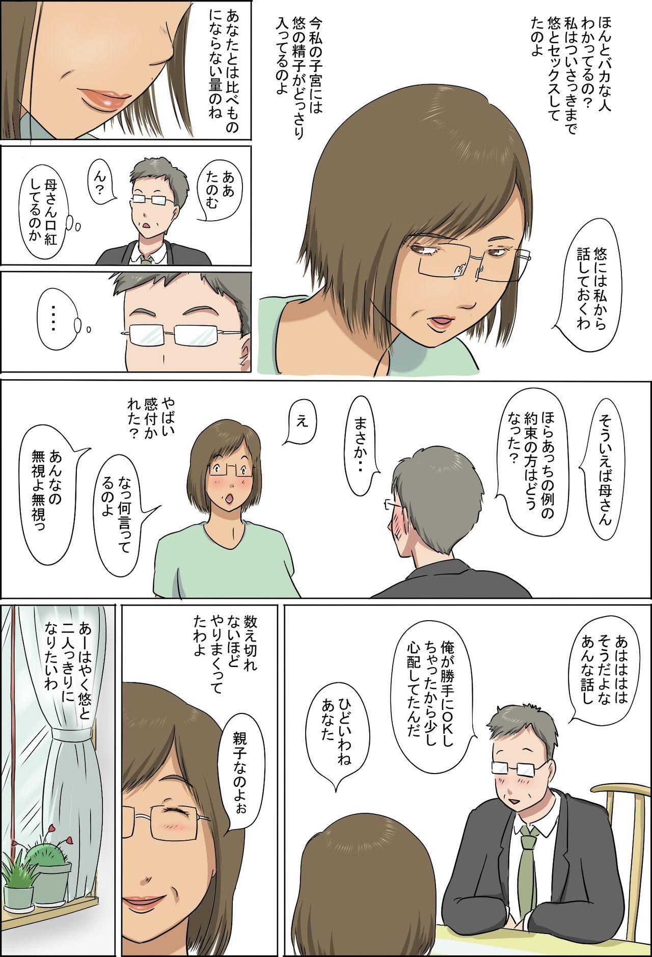 Haha to Musuko no Kazoku Seikatsu 73