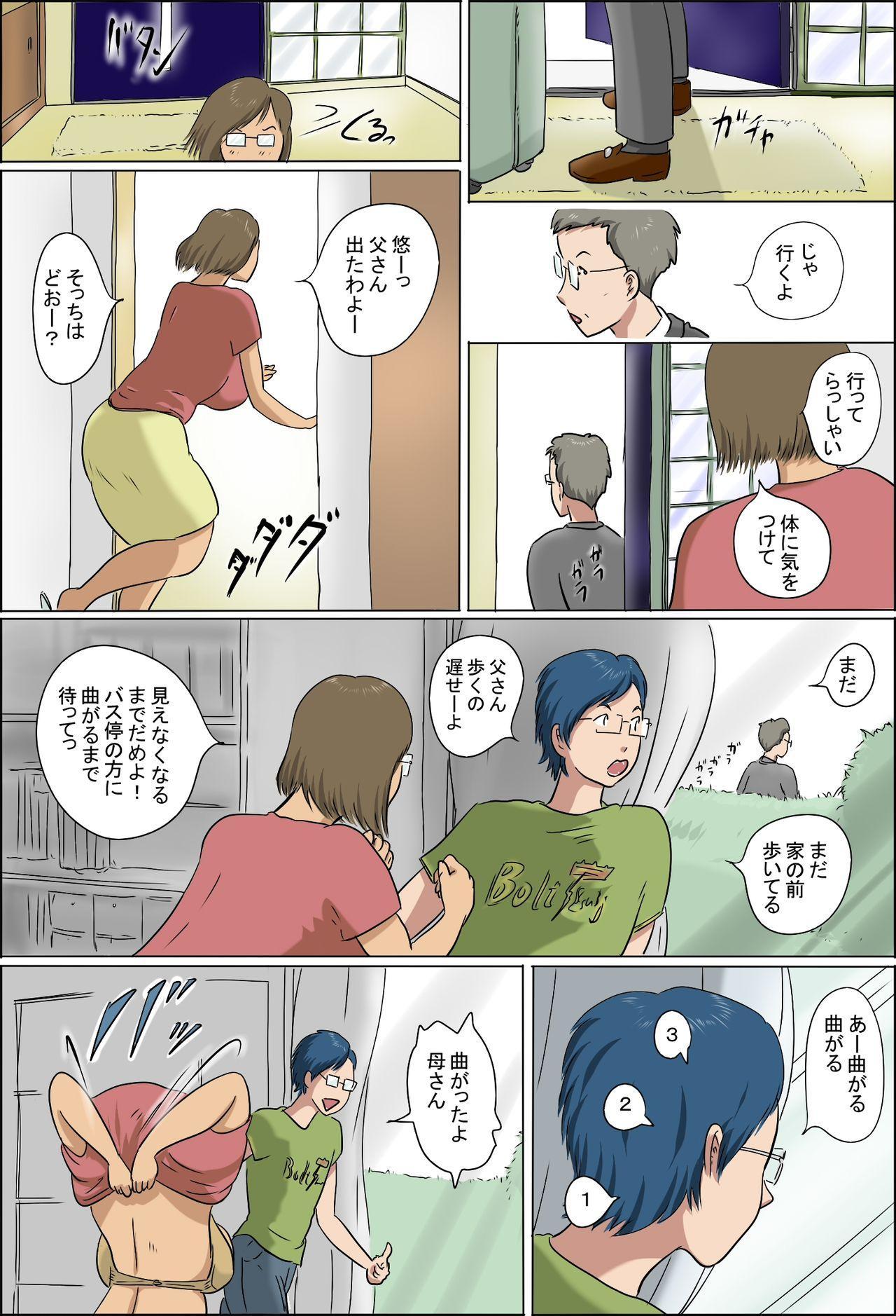 Haha to Musuko no Kazoku Seikatsu 74