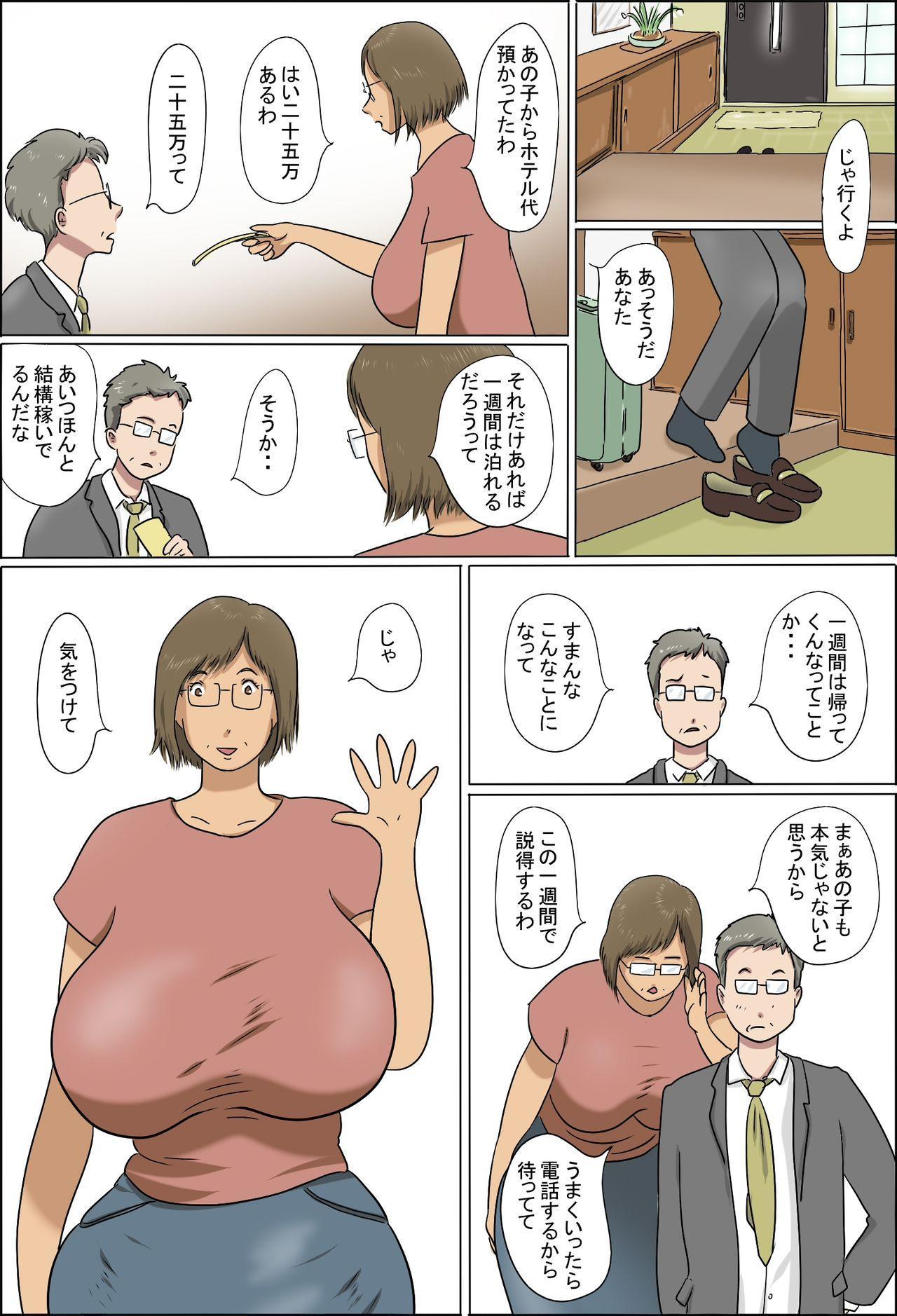 Haha to Musuko no Kazoku Seikatsu 7