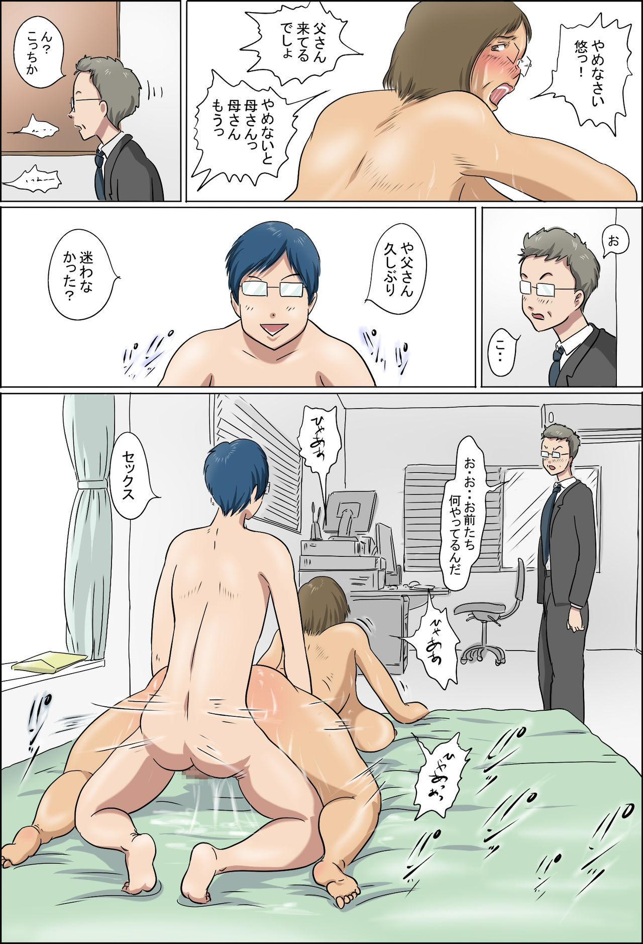 Haha to Musuko no Kazoku Seikatsu 93