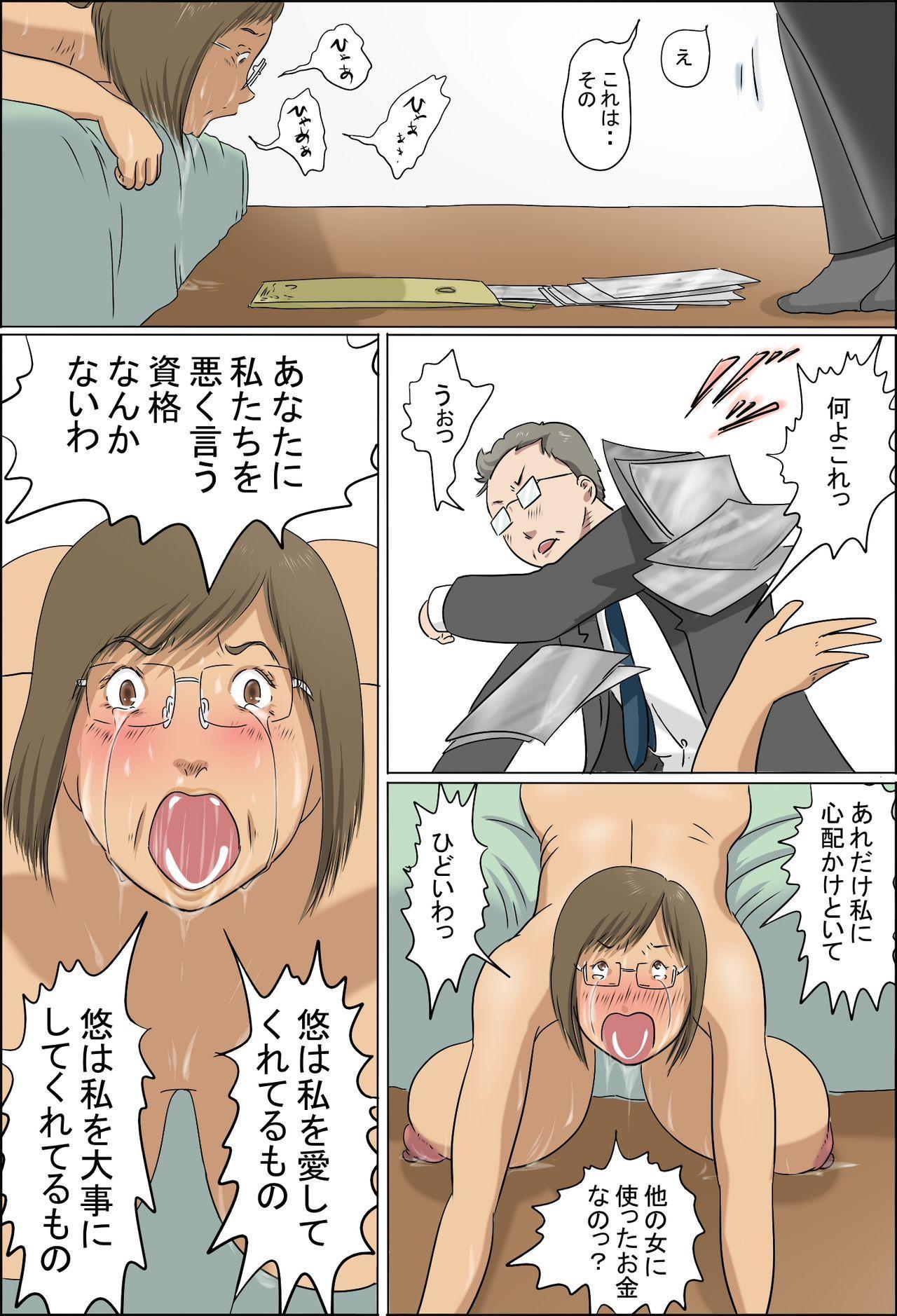 Haha to Musuko no Kazoku Seikatsu 95