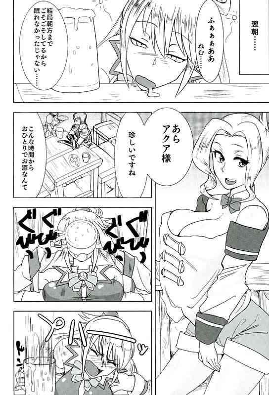 Kono Iyarashii Megami o Futanari ni 2