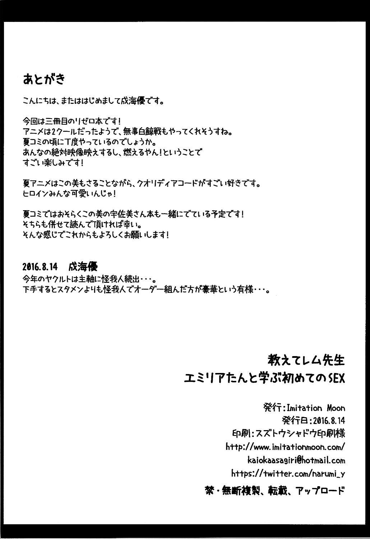 (C90) [Imitation Moon (Narumi Yuu)] Oshiete Rem Sensei - Emilia-tan to Manabu Hajimete no SEX (Re:Zero kara Hajimeru Isekai Seikatsu) [Chinese] [oo君個人漢化] 21