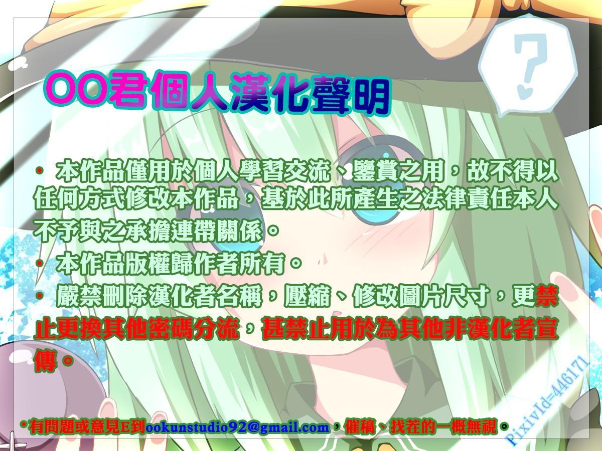 (C90) [Imitation Moon (Narumi Yuu)] Oshiete Rem Sensei - Emilia-tan to Manabu Hajimete no SEX (Re:Zero kara Hajimeru Isekai Seikatsu) [Chinese] [oo君個人漢化] 23
