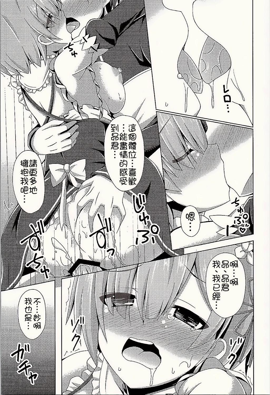 (C90) [Imitation Moon (Narumi Yuu)] Oshiete Rem Sensei - Emilia-tan to Manabu Hajimete no SEX (Re:Zero kara Hajimeru Isekai Seikatsu) [Chinese] [oo君個人漢化] 4