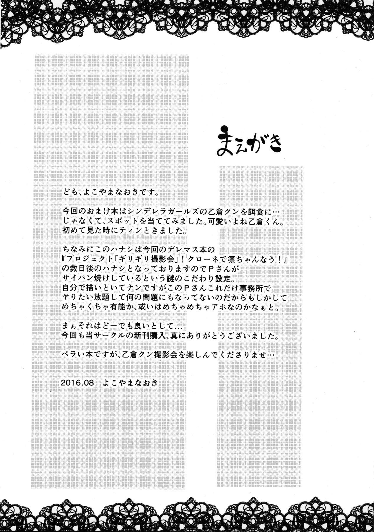 """Otokura-kun no """"Girigiri Satsueikai"""" ! 1"""