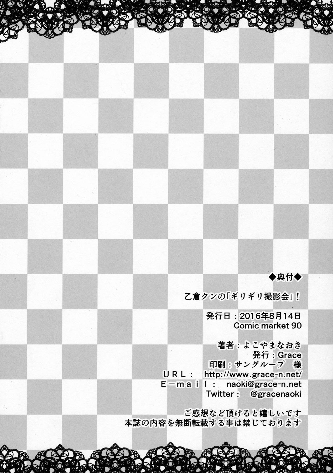 """Otokura-kun no """"Girigiri Satsueikai"""" ! 7"""