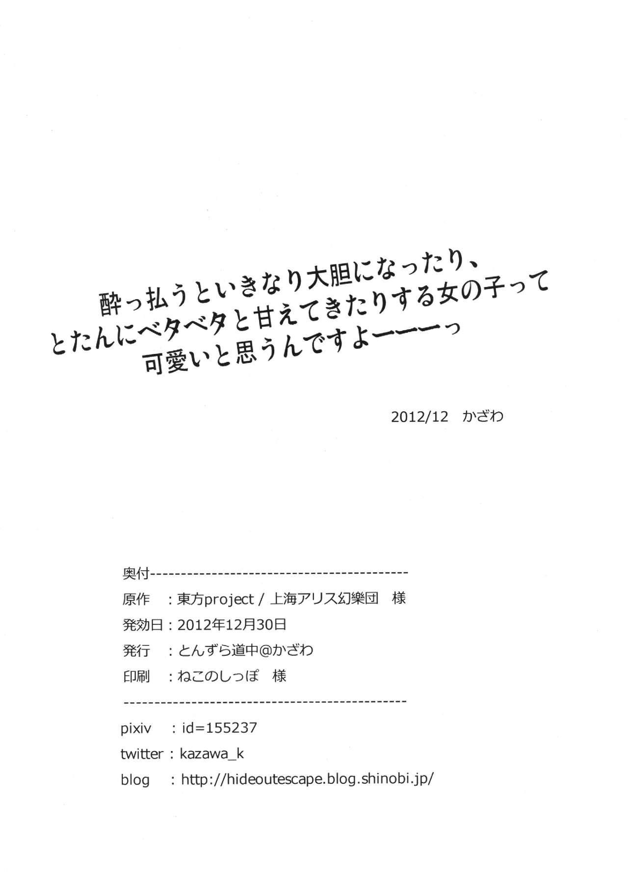 Kyouko no Hibi 2.5-kame! 12