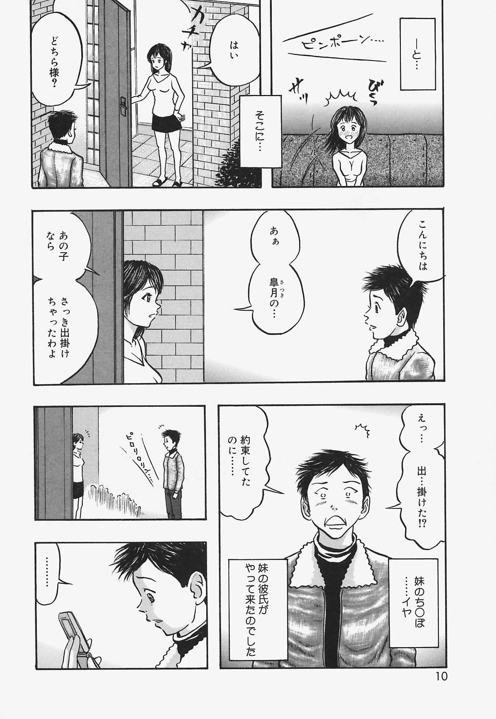 Nurunuru Syoujyo Jiru 9