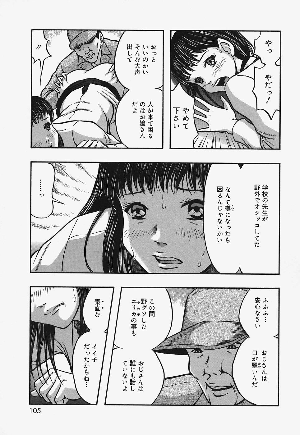 Nurunuru Syoujyo Jiru 104