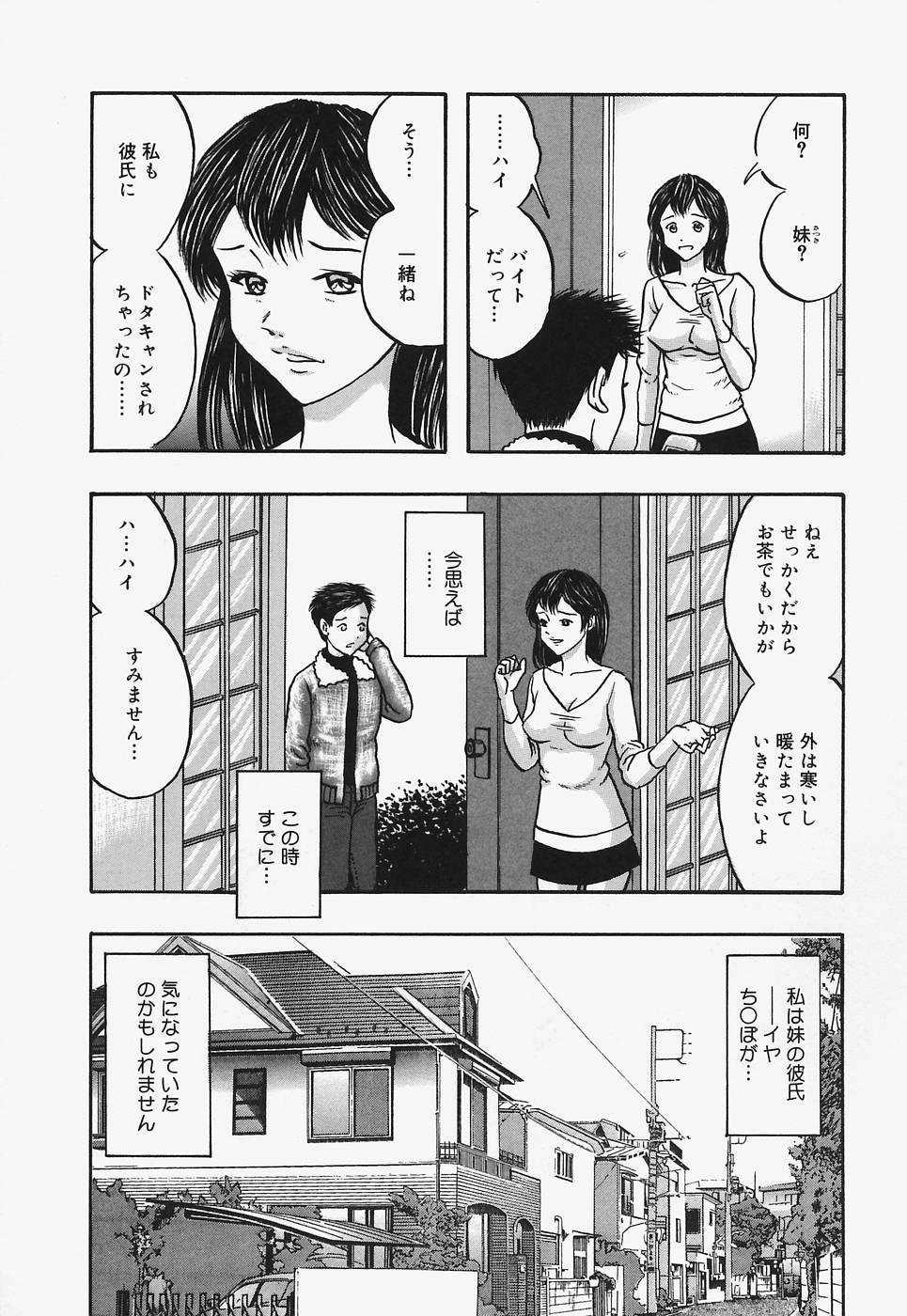 Nurunuru Syoujyo Jiru 10