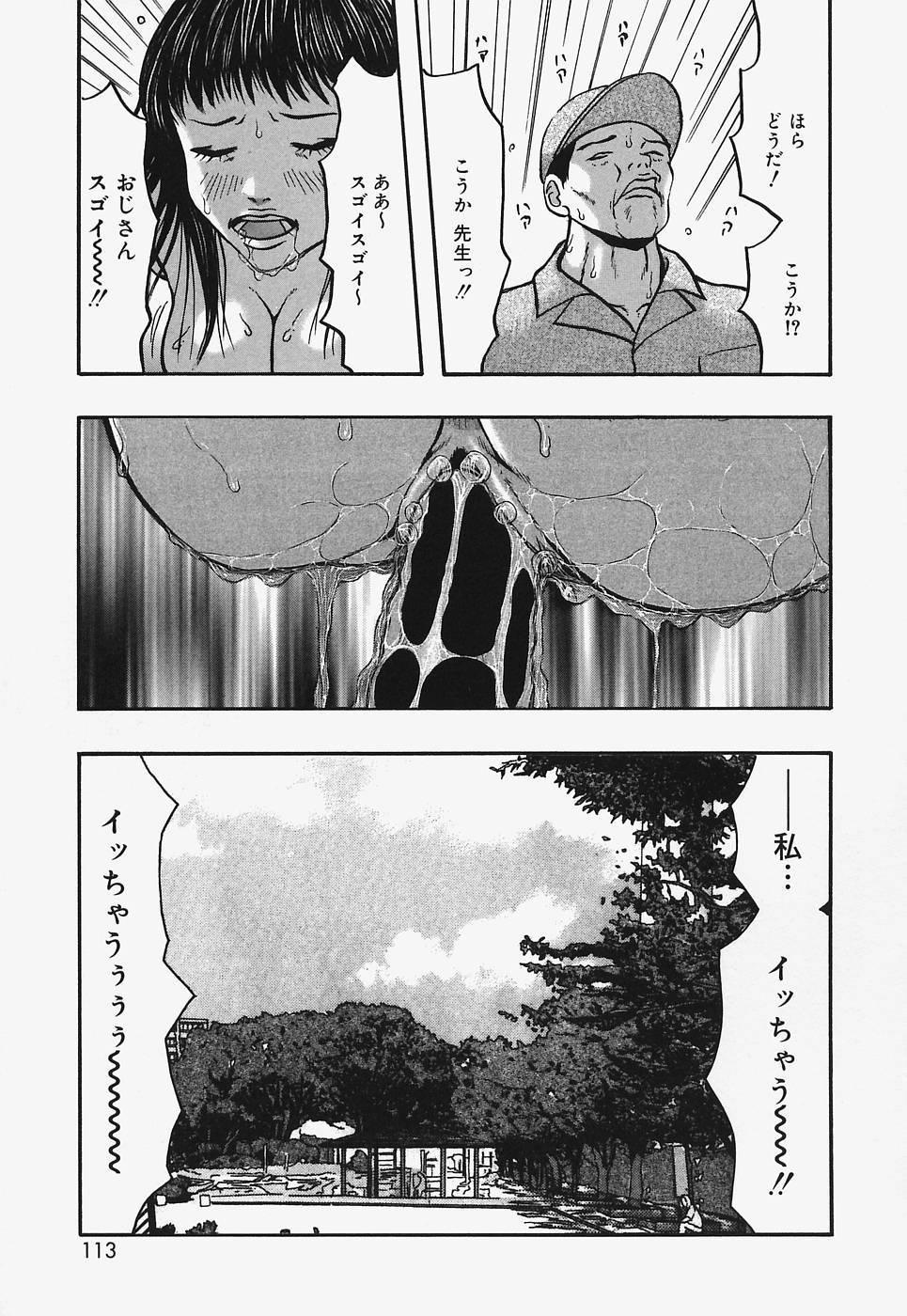 Nurunuru Syoujyo Jiru 112