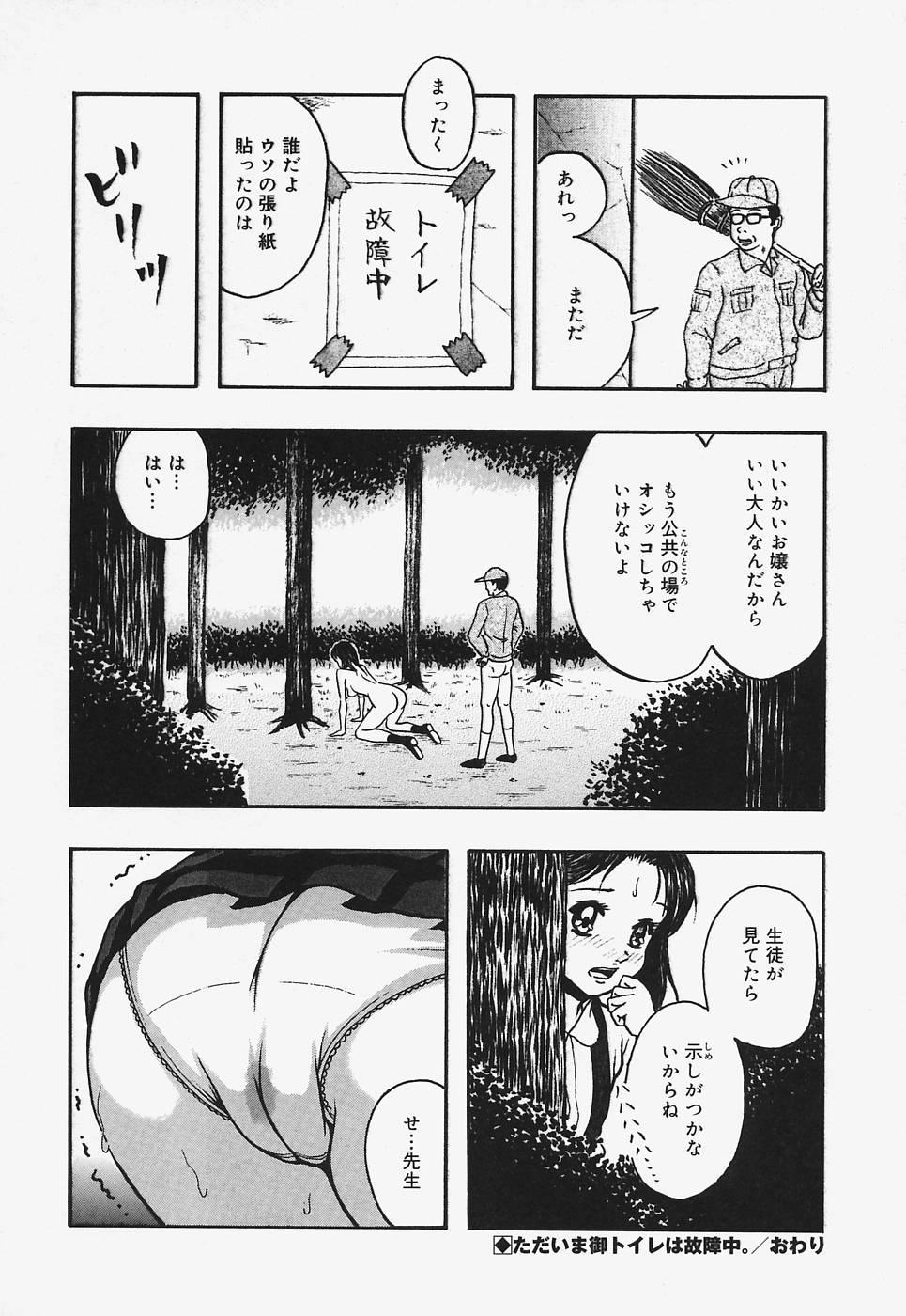 Nurunuru Syoujyo Jiru 113
