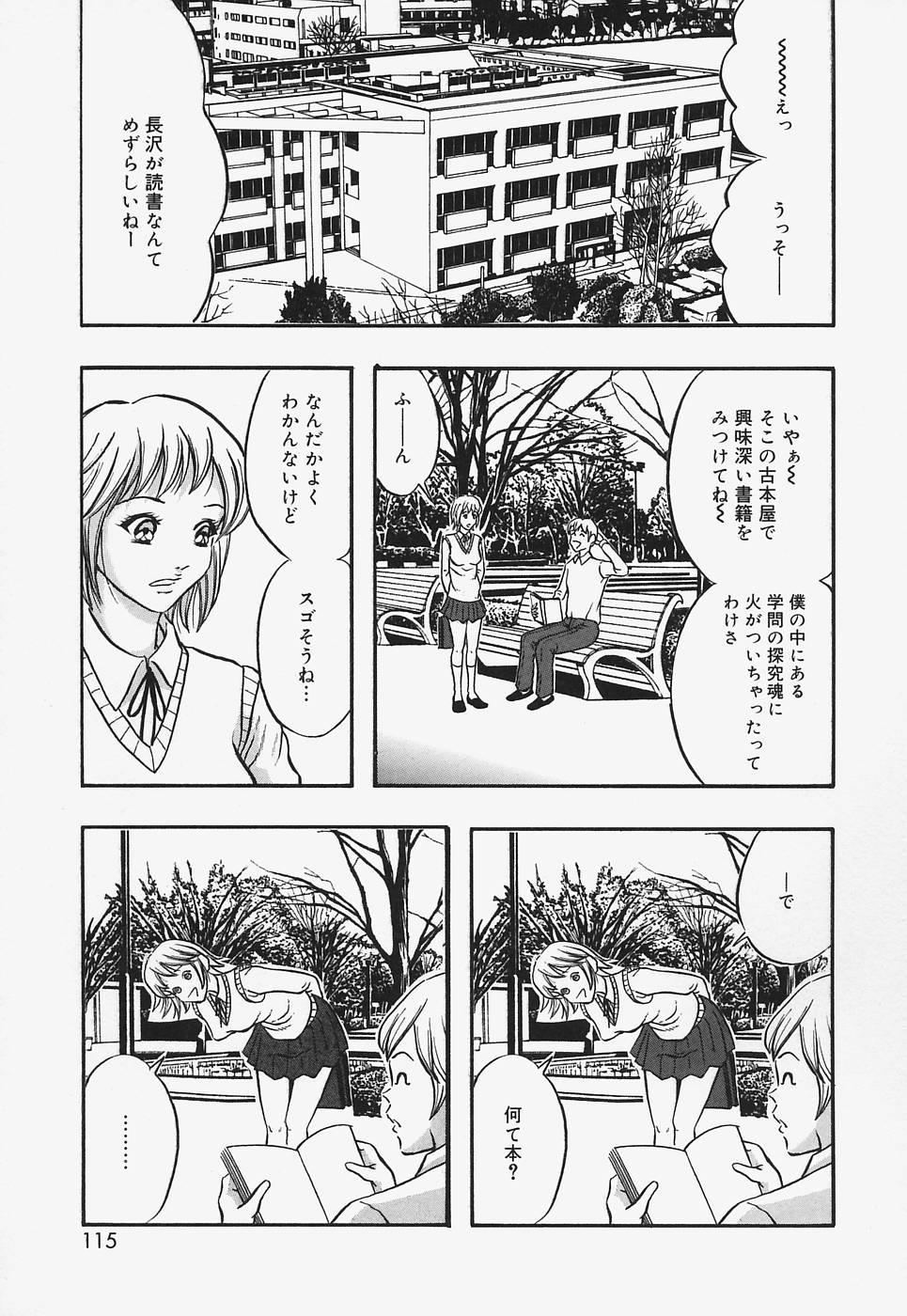 Nurunuru Syoujyo Jiru 114