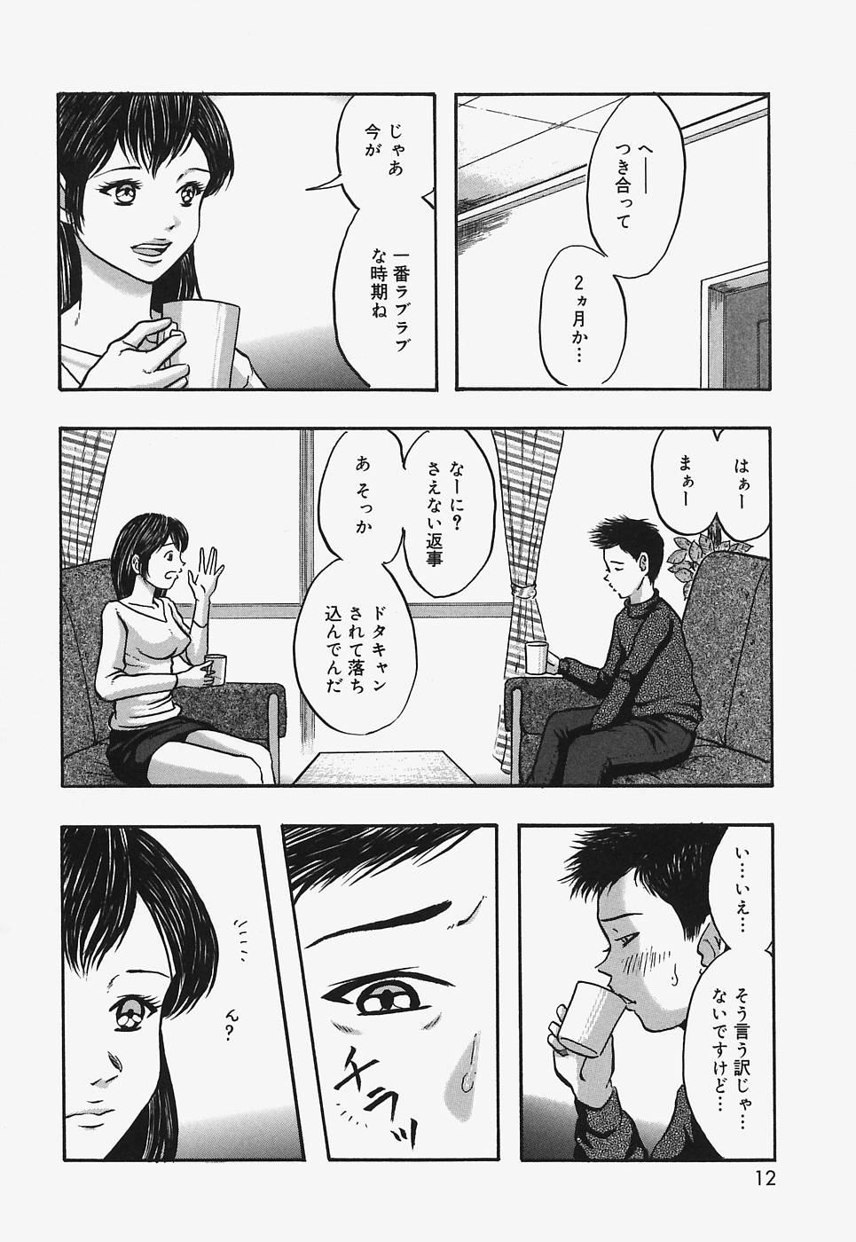 Nurunuru Syoujyo Jiru 11