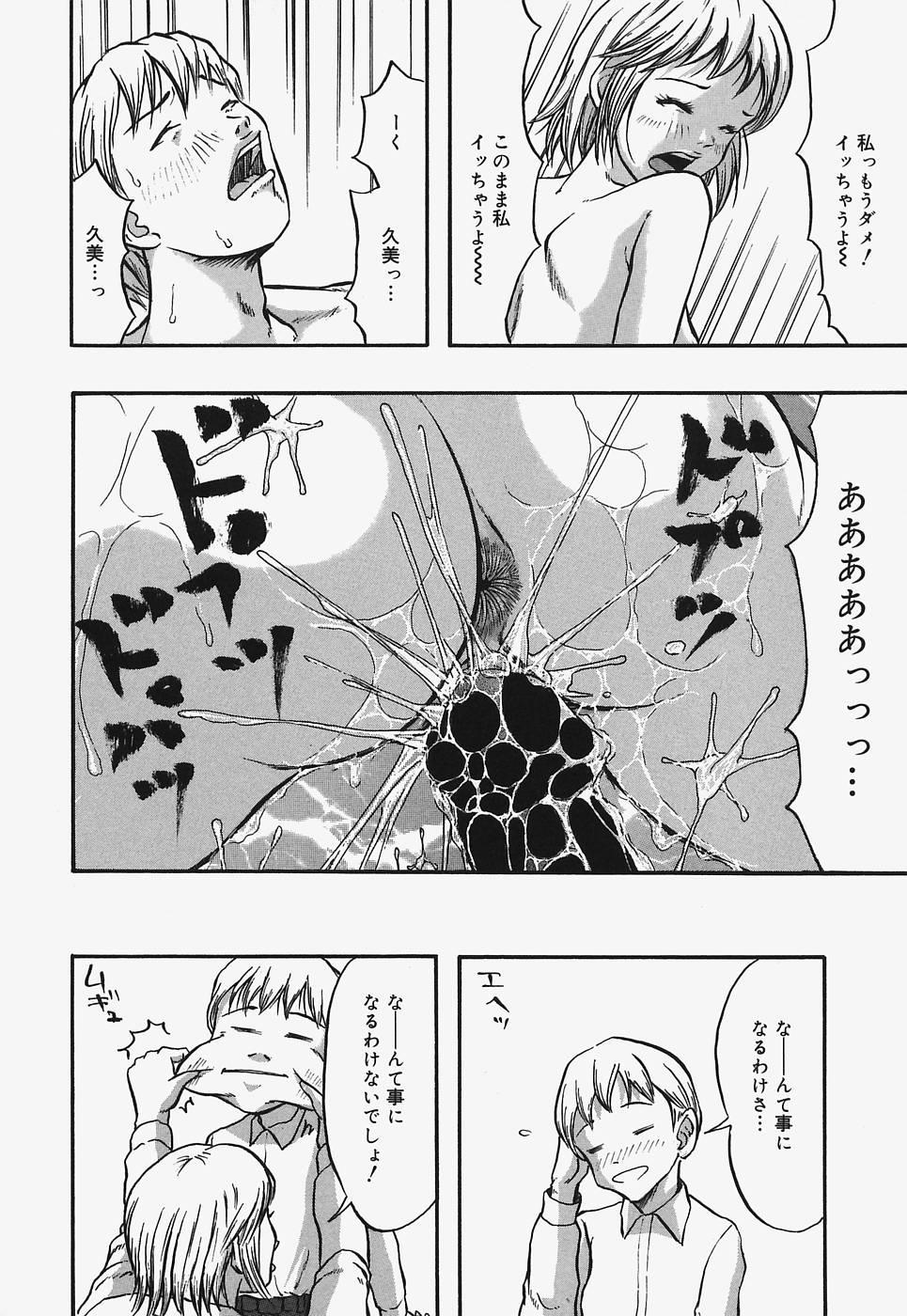 Nurunuru Syoujyo Jiru 127