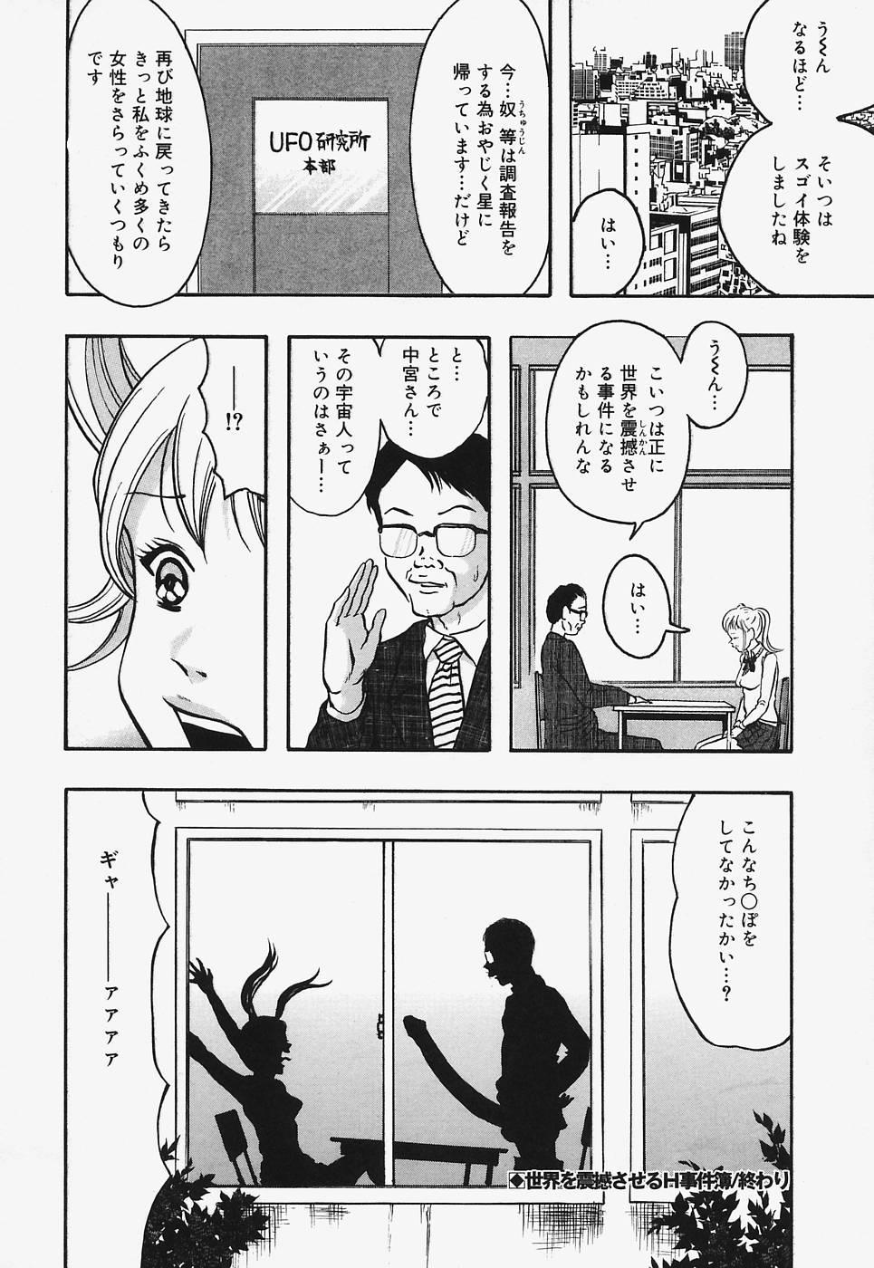 Nurunuru Syoujyo Jiru 145
