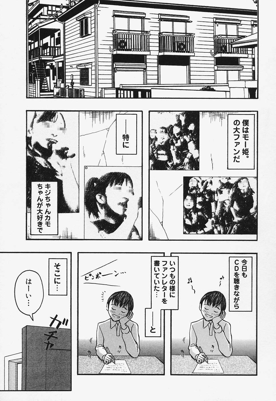 Nurunuru Syoujyo Jiru 146