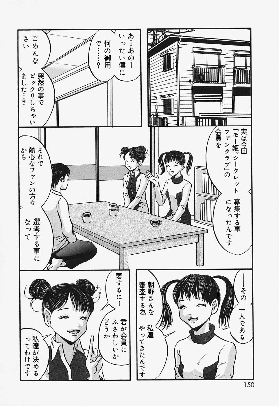 Nurunuru Syoujyo Jiru 148