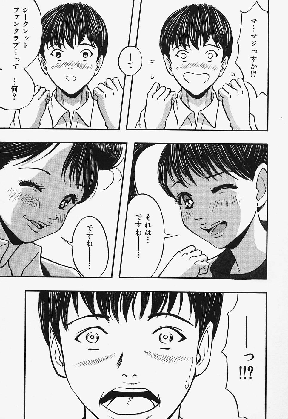 Nurunuru Syoujyo Jiru 149