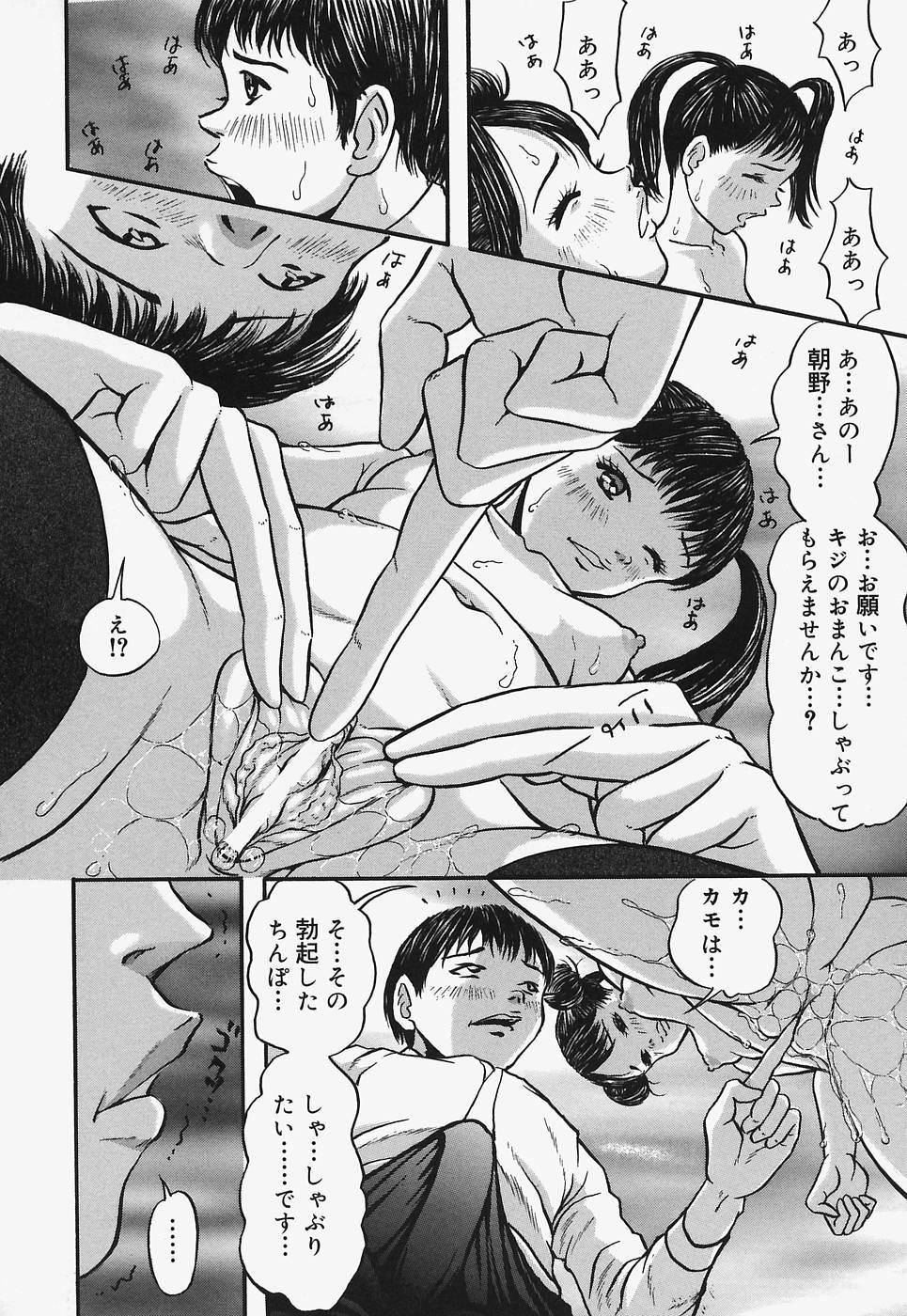 Nurunuru Syoujyo Jiru 154