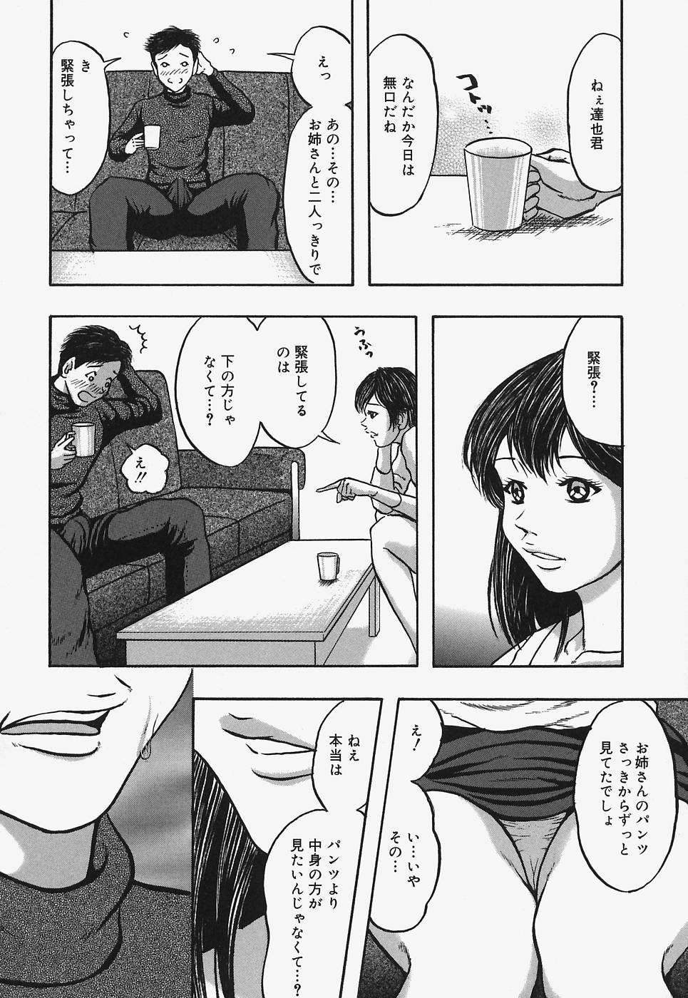 Nurunuru Syoujyo Jiru 15