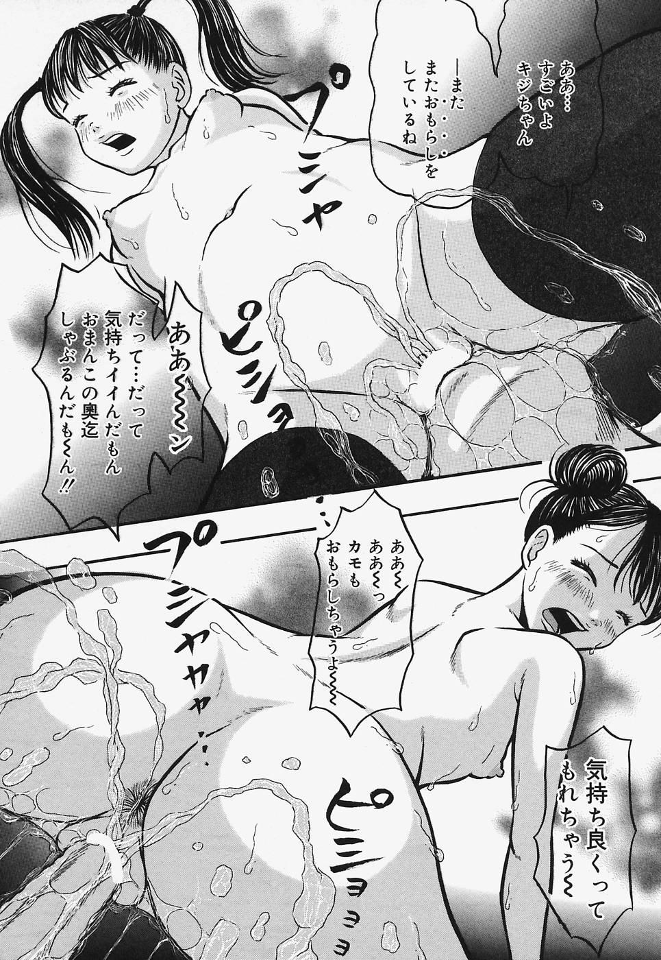 Nurunuru Syoujyo Jiru 159
