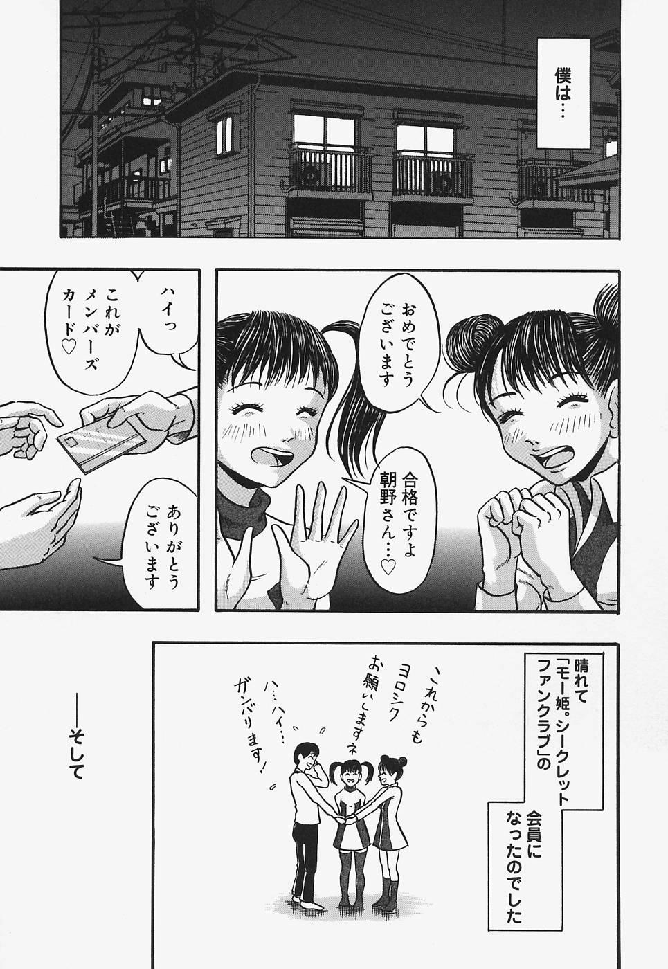 Nurunuru Syoujyo Jiru 162