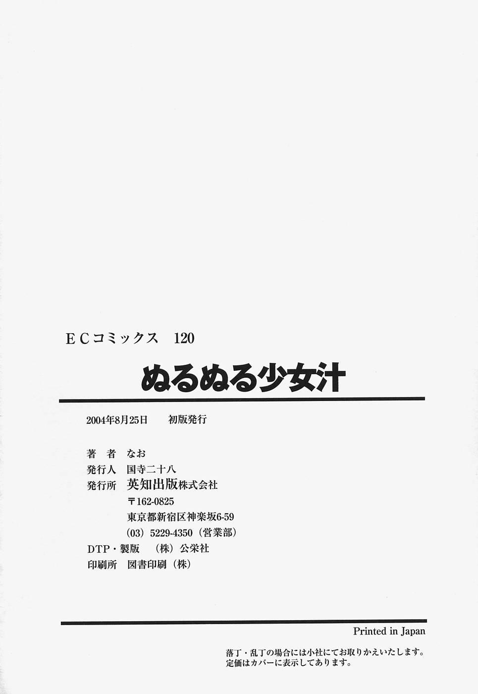 Nurunuru Syoujyo Jiru 167