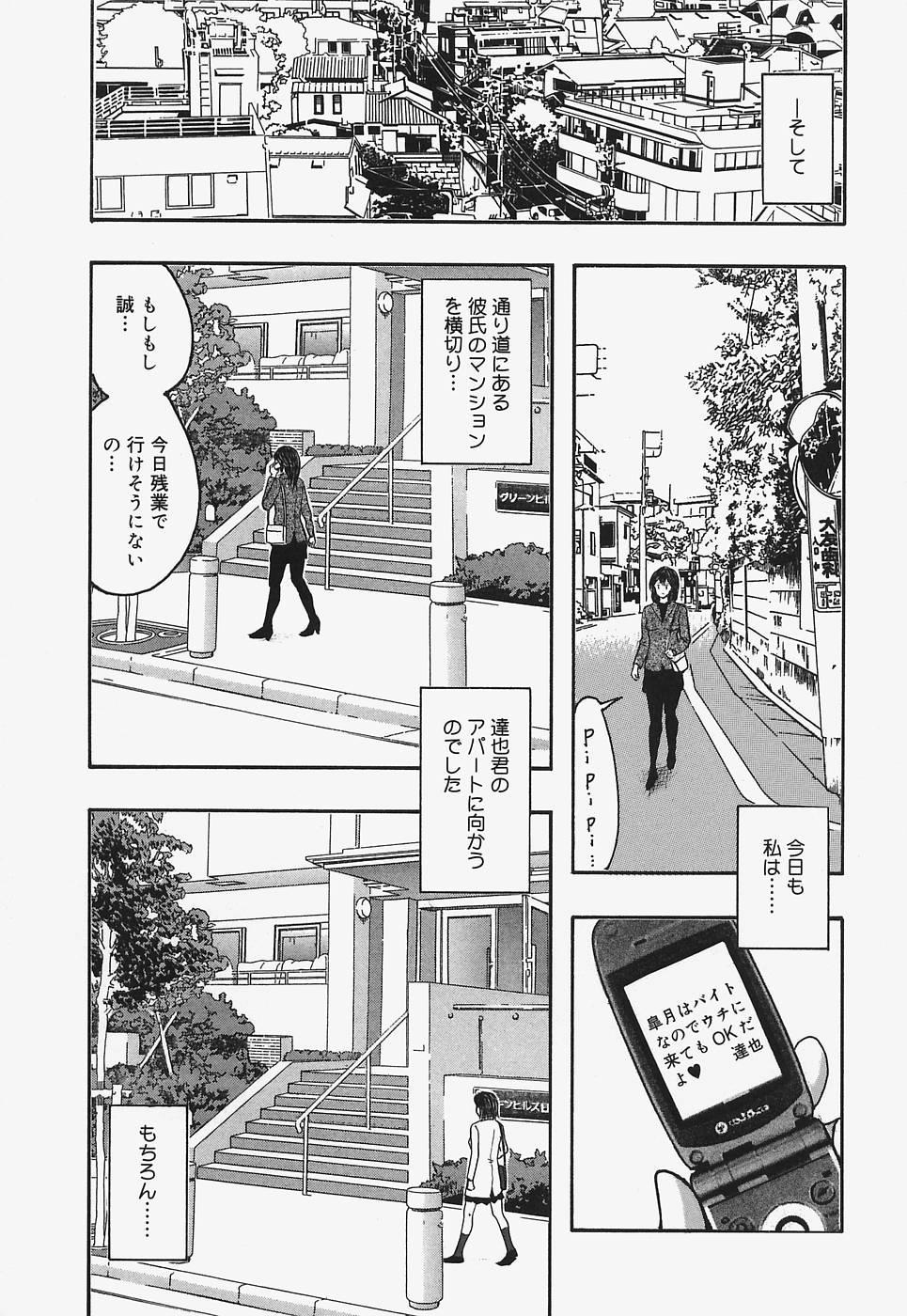 Nurunuru Syoujyo Jiru 24