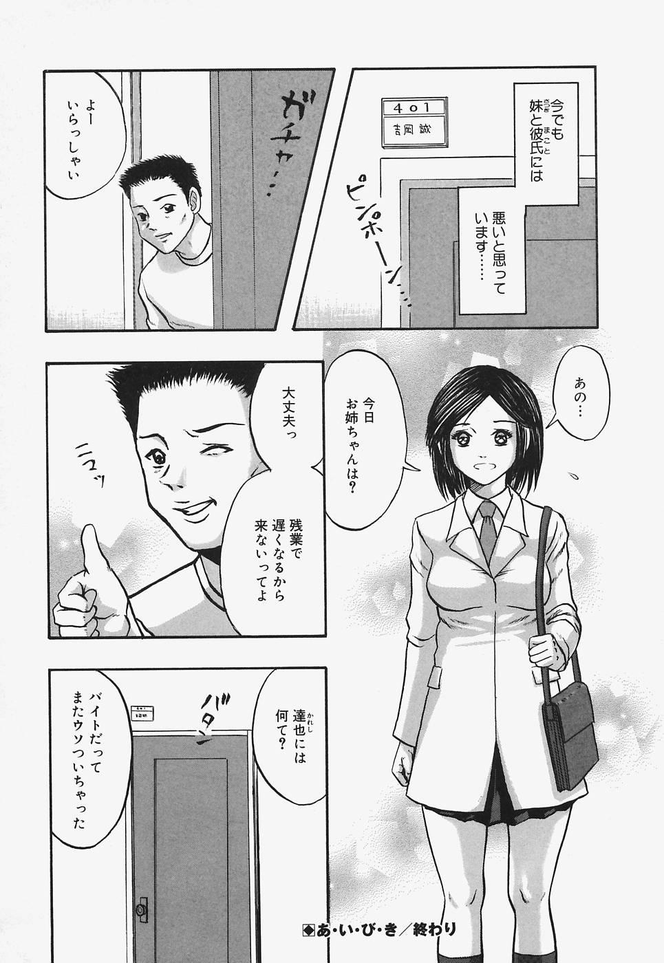 Nurunuru Syoujyo Jiru 25