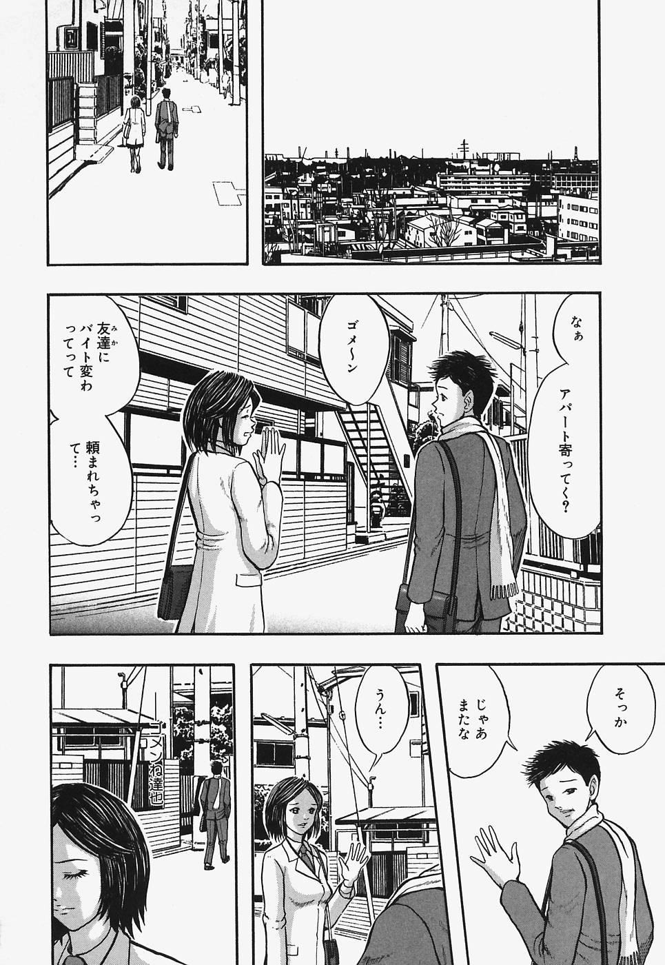 Nurunuru Syoujyo Jiru 27