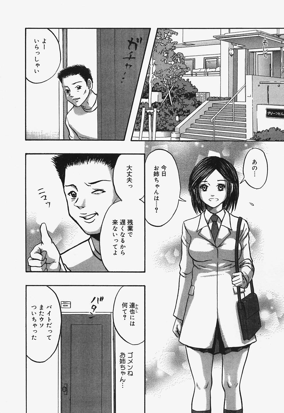 Nurunuru Syoujyo Jiru 28
