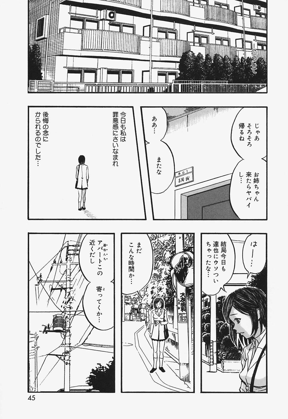 Nurunuru Syoujyo Jiru 44