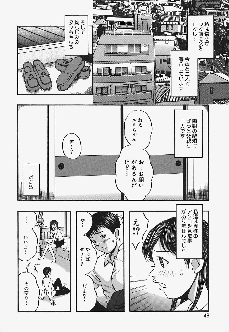 Nurunuru Syoujyo Jiru 47