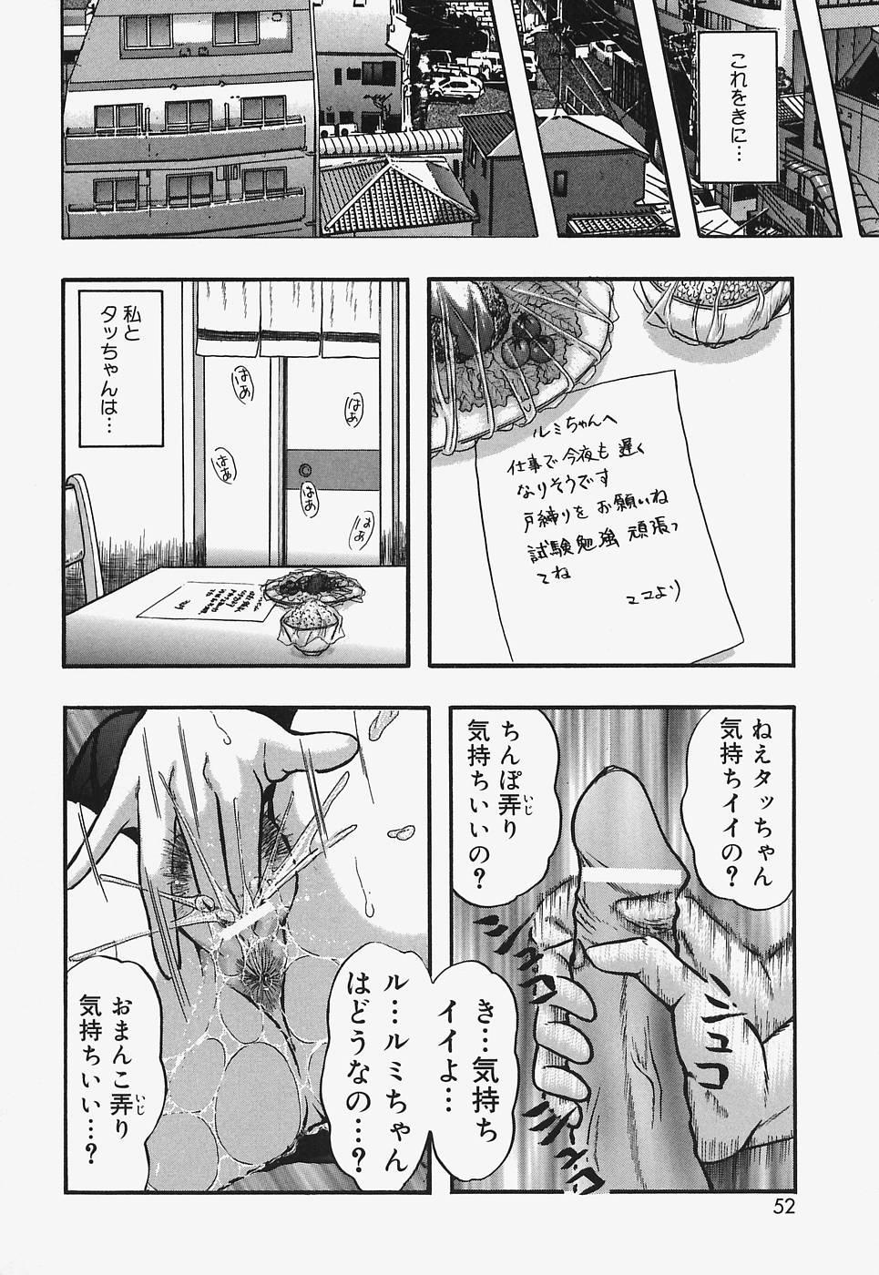Nurunuru Syoujyo Jiru 51